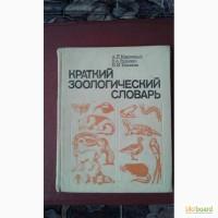 Зоологический словарь