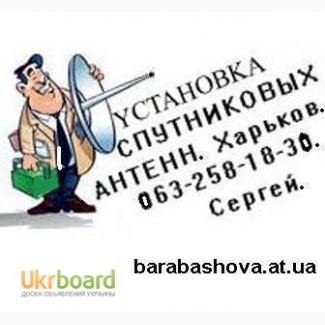 Установка спутниковой антенны Харьков цена для просмотра спутникового тв без абонплаты
