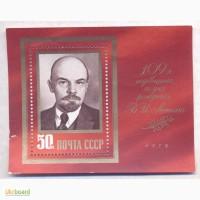 Почтовые марки. СССР. 1979. Блок 109 лет со дня рождения В. И. Ленина (1870 - 1924)