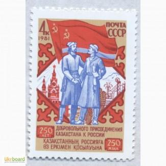 Почтовые марки СССР 1981. 250-летие добровольного присоединения Казахстана к России