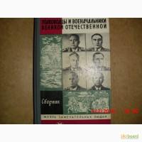 Воено-начальники в.о.в