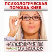 Психологическая помощь в Киеве
