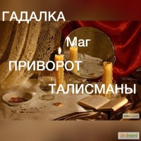 ПРИВОРОТ в Одессе Сильнеший любовный приворот Приворот парня Приворот девушки Приворот