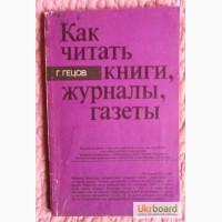 Как читать книги, журналы, газеты. Автор: Георгий Гецов