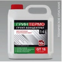 Грунтовка - концентрат ГРИН ТЕРМО GT16