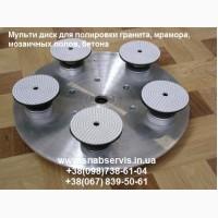 Мульти-диск для дисковых шлифовальных машин