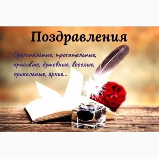 Поздравления на заказ Харьков. Пишу стихи на заказ Украина, стихи на заказ Харьков
