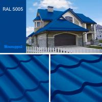 Металочерепица синяя цена, металлочерепица для кровли RAL 5005 от производителя Киев