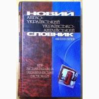 Новий Англо - Український; Українсько - Англшйський Словник