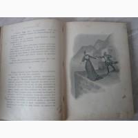 Продам Антикварное издание Кавказские легенды 1910 г