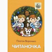Читаночка Платон Воронько (книга для дітей, вірші українською мовою)