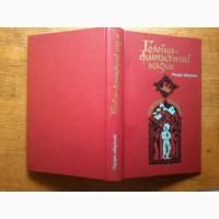 Героїко-фантастичні казки Київ 1984