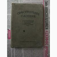 Д.Леви, Г.Левченко, Л.Рак. Орфографічний словник