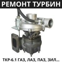 Ремонт Турбокомпрессора ТКР-6.1 ГАЗ, ЛАЗ-695, ПАЗ-3205, ЗиЛ, ВАЛДАЙ, ТДТ-55А, ЛХТ-55