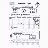 Інтелект України 1, 2, 3, 4, 5 кл Літні мандри країною знань