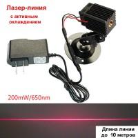 Лазер для станка 200мВт красный (лазерный имитатор пропила) - лазер линия