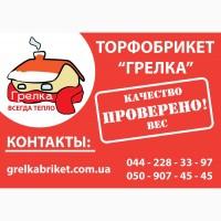 Торфобрикет Грелка в термоупаковке, высший сорт