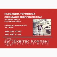 Ліквідувати ТОВ за 1 день Київ. Ліквідація підприємств під ключ Київ