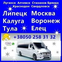 Автобусные рейсы Луганск - Калуга, Тула, Липецк, Елец, Воронеж