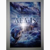 Линкольн Чайлд. Лед-15. Серия: The Big Book. Дуглас Престон