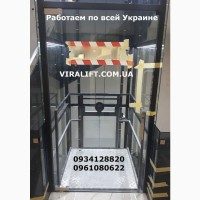Котеджный, гостиничный, ресторанный грузовой лифт Украина