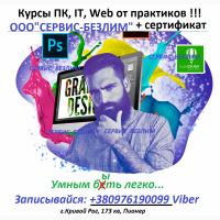 Компьютерные курсы онлайн + сертификат от нуля до профи