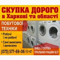 Скупка Б/У Стиральные машины, Холодильники в любом состоянии