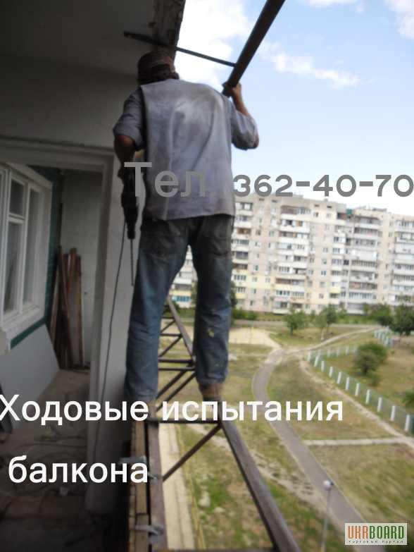 Фото до оголошення: вынос балкона по уровню подоконника. сва.