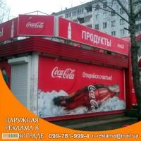 Изготовление наружной рекламы в Новомиргороде Кировоградской области