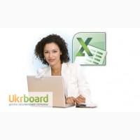 Курсы MS Excel - Эксперт. Для профессионального использования.Уровень 1