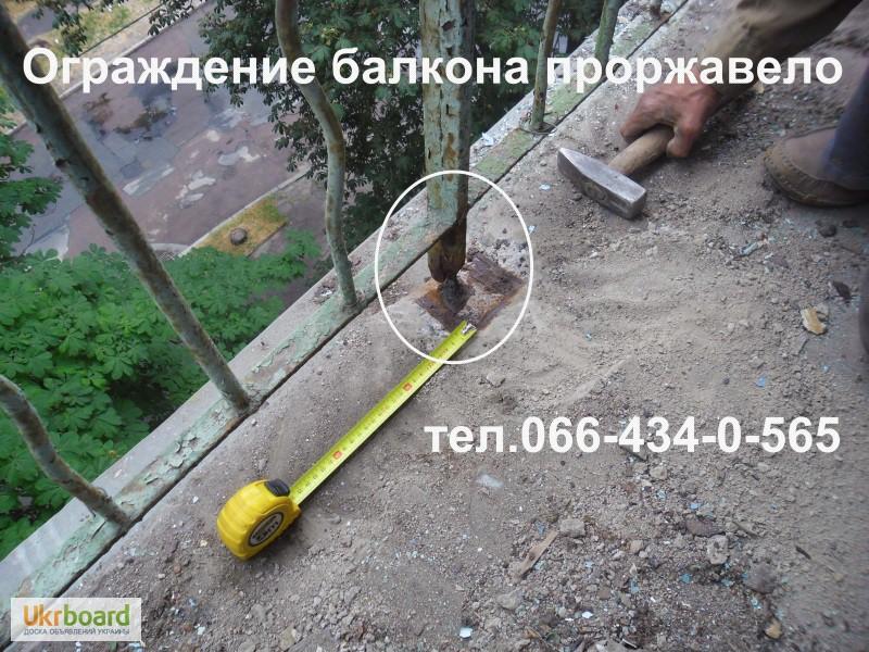Фото к объявлению: ремонт ограждений балкона. укрепление и у.