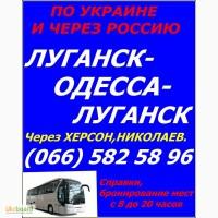 Автобус Алчевск -Луганск -Днепр -Запорожье -Херсон -Николаев -Одесса