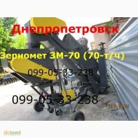 ЗМ-70Д/ зернометатель(шевронный триммер)