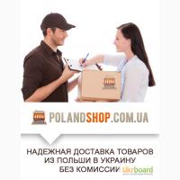 Доставка товаров из Польши, доставка товаров с allegro