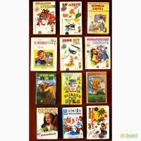 Книги для дітей - Навчальні, розвиваючі 2. Мова (Книги для детей - Обучающие, развивающие)