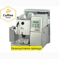 Оренда кавоварка Saeco Royal Professional