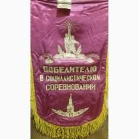 Продам вымпелы.СССР