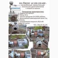 Б/у) Насoс АХ 200-150-400