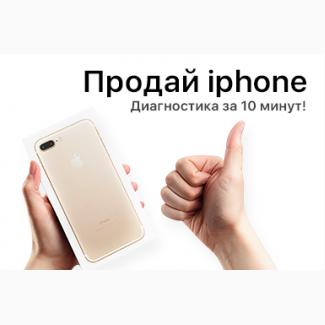 Хотите продать iphone в Харькове ?