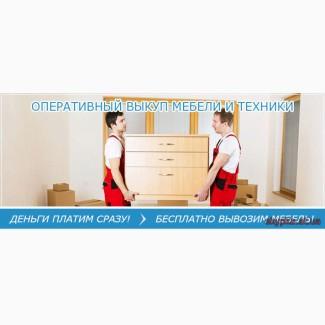 Купим, выкупим, скупим офисную и домашнюю мебель ( б/у, бу, б.у, б/у ) б/у