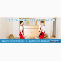 Купим, выкупим, скупим офисную и домашнюю мебель ( б/у, бу, б.у, б/у )