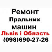 Ремонт пральних машин Львів, Сьогодні