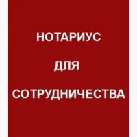 Приглашаем к сотрудничеству частного нотариуса