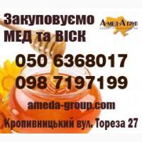 Оптова закупівля меду 40, 00грн/кг АМЕДА ГРУП