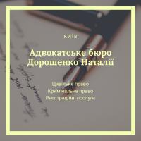 Послуги адвоката у Києві - адвокатське бюро Дорошенко Наталії