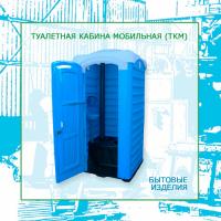 Туалетная кабина мобильная без раковины - ТМ «Укрхимпласт»