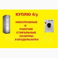 Куплю срочно технику холодильники, стиральные машины БУ
