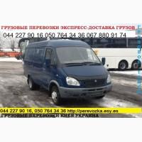 Вантажні перевезення Київ область Україна мікроавтобус Газель до 1, 5 тонн 9 куб м вантажн