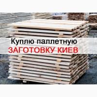Закупаю Заготовку для ПОДДОНОВ. Куплю паллетную заготовку Киев