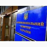 Скарга до Антимонопольного комітету України (публічні закупівлі України, тендери)